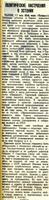 """Ajalehe Pravda artikkel 28. mail 1940 """"Poliitilised meeleolud Eestis"""", kus leiti, et osa siinseid haritlasringkondi on liiga Briti-meelsed ja Saksamaa-vaenulikud, mõned aga sepitsevad """"Nõukogude-vastaseid kuuldusi"""" ja mõned riigitegelased """"püüavad üldse m"""
