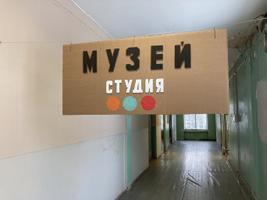 Aurupungi muuseum Kiviõlis.