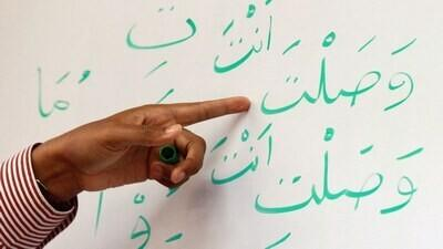 Araabia kiri tahvlil.