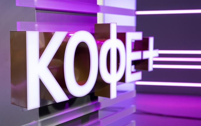 ETV+ 'Kofe+' logo.