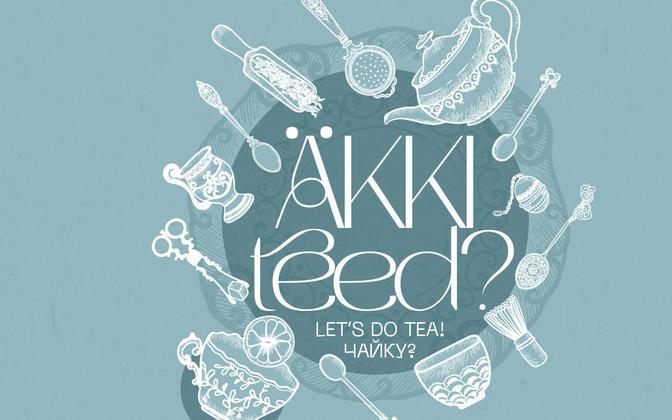 """На выставке """"Чайку?"""" гости смогут окунуться в историю чая."""