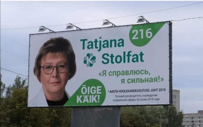Татьяна Стольфат обещает снабдить плакат переводом на эстонский.