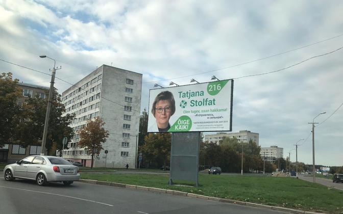 Текст плаката теперь снабжен переводом на эстонский язык.